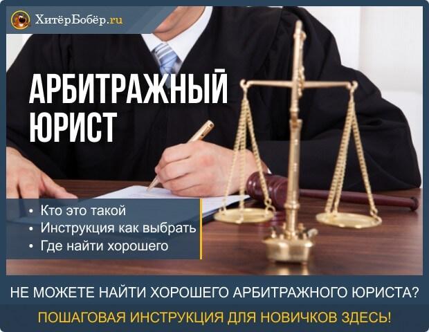 Арбитражный юрист