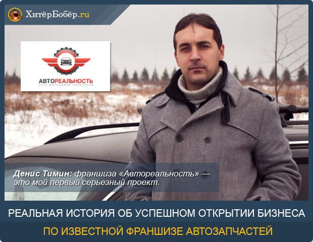 Автореальность франшиза Денис Тимин