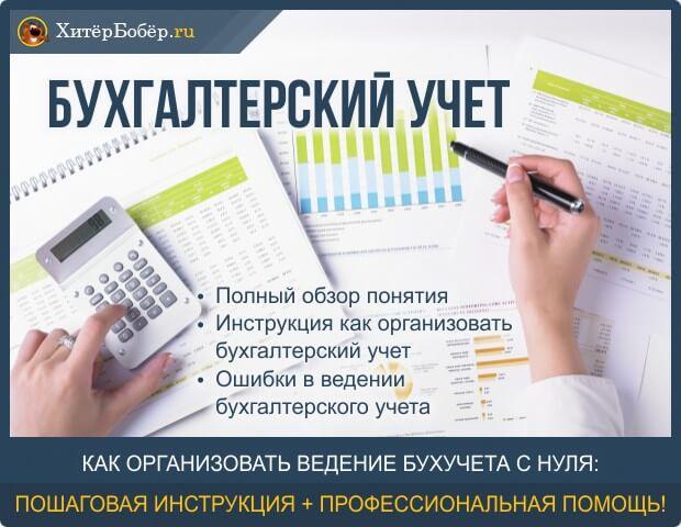 Организовать бухгалтерское обслуживание бизнес план регистрация ооо
