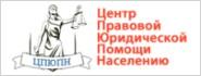 Центр правовой юридической помощи населению