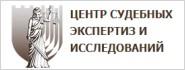 Центр судебных экспертиз и исследований