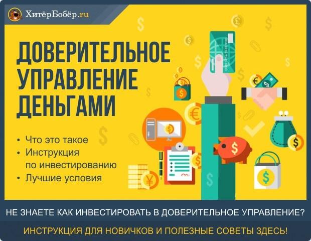 Доверительное управление деньгами