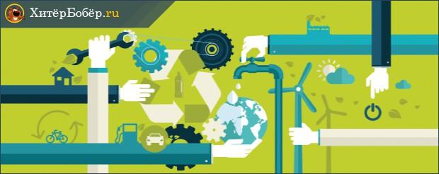 Экологическая чистота и безопасность