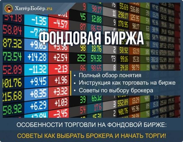 Фондовая биржа с чего начать торговлю когда падает криптовалюта когда растет