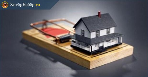 Как не стать жертвой мошенников при покупке элитной недвижимости