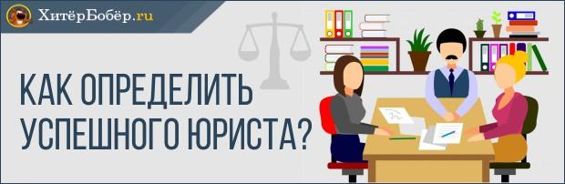 Как определить успешного юриста