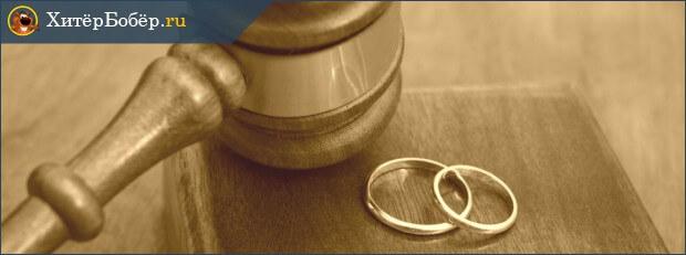 Уклонение от проведения бракоразводной процедуры