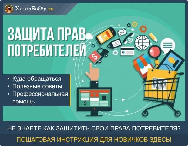 Телефон защиты прав потребителей Озры