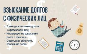 методы взыскания долга с физического лица