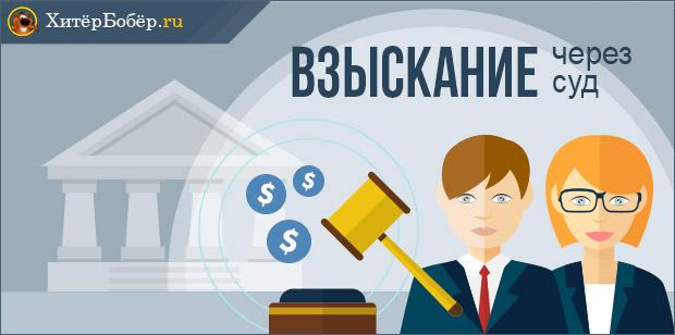 взыскание долгов путем обращения в суд