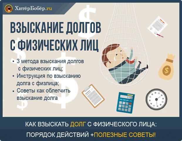 Досудебное взыскание задолженности по кредиту с физических лиц