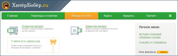 Интерфейс меню Вклады