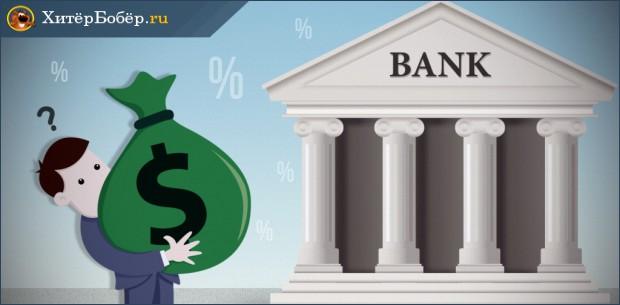 Как правильно открыть депозитный вклад