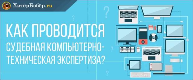 Как проводится судебная компьютерно-техническая экспертиза