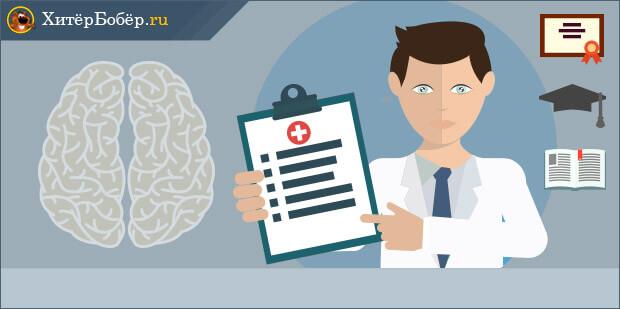 Как сэкономить на психиатрической экспертизе