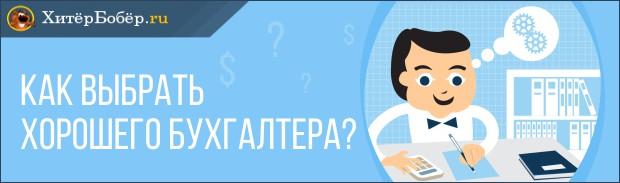 Как выбрать хорошего бухгалтера для ведения ИП