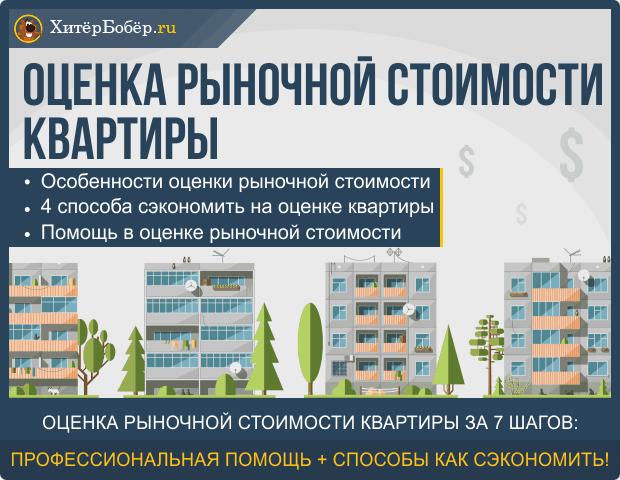 Оценка рыночной стоимости квартиры
