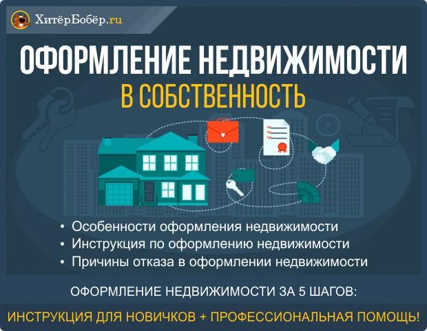 Оформление недвижимости в собственность