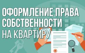 Заявления о регистрации права собственности российской федерации