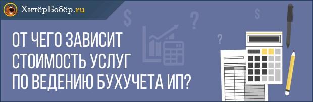 От чего зависит стоимость услуг по ведению бухучета ИП