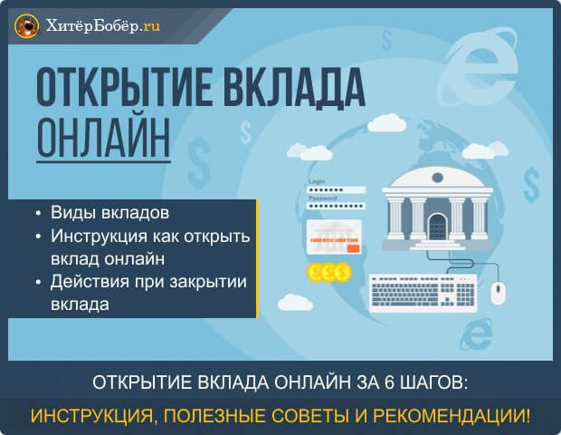 Открытие вклада онлайн