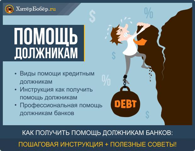 Помощь должникам