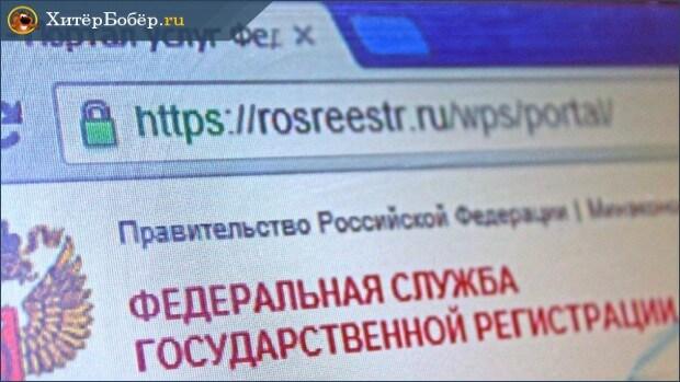 Портал Росреестр