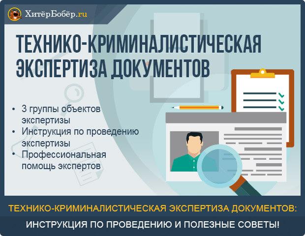 Технико криминалистическая экспертиза документов