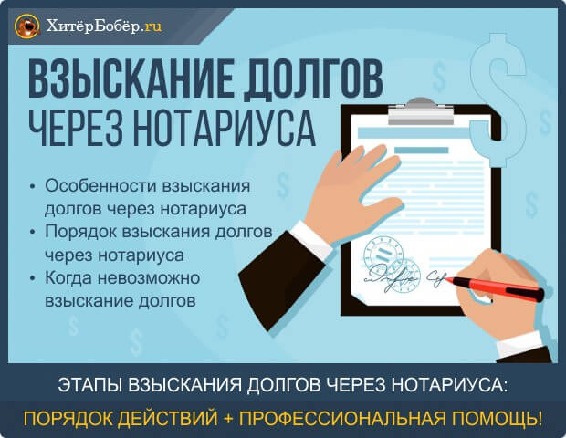 Исполнительная надпись нотариуса на договоре займа