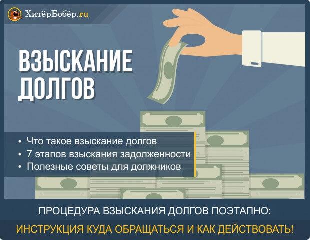 Процедуры взыскания задолженности ведение депозитного счета службы приставов
