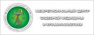 межрегиональный центр судебной медицины и криминалистики