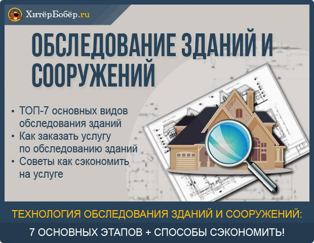 Обследование зданий и сооружений