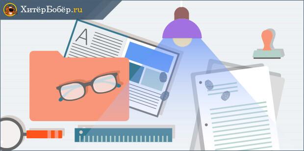 проверка подлинности документов