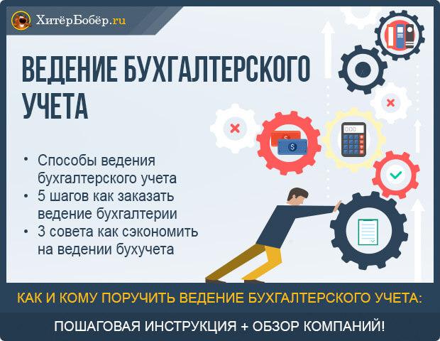 Ведение бухгалтерии оптимизация налогов на импорт
