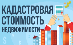 Кадастровая стоимость недвижимости_мини