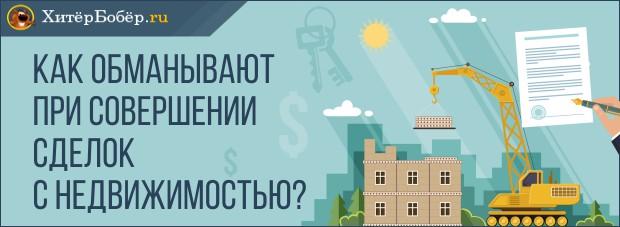Как обманывают при совершении сделок с недвижимостью