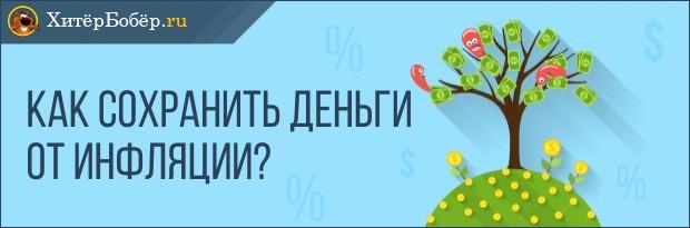 Как сохранить деньги от инфляции