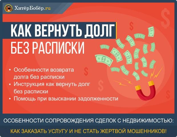 Вернуть долг: как заставить человека должника, отдать свои деньги, что сделать, как вежливо и тактично попросить, не обидев