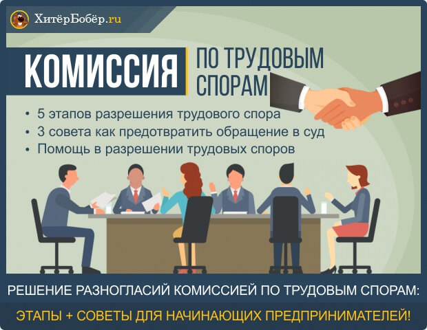 Какие полномочия у трудовой комиссии