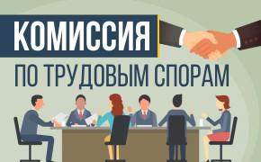 Комиссия по трудовым спорам_мини