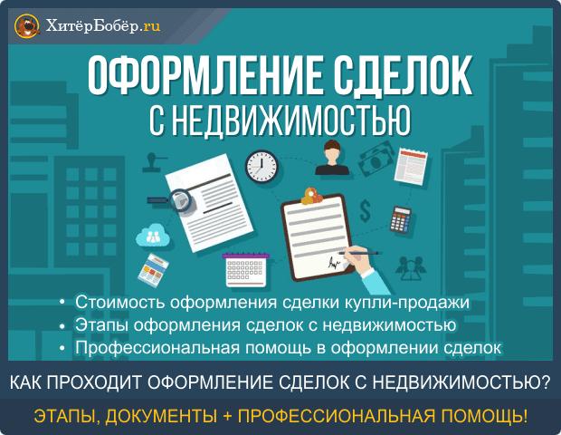 Требования для получения кредита в Российской Федерации