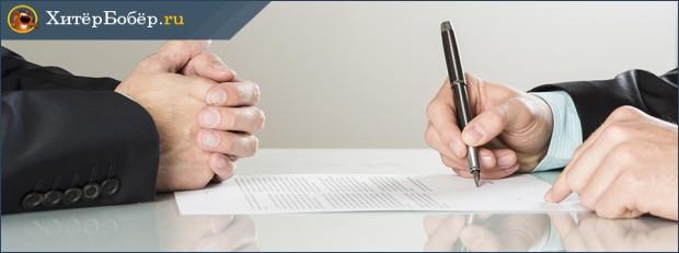 Пункт о расторжении при отказе выполнения продавцом своих обязательств