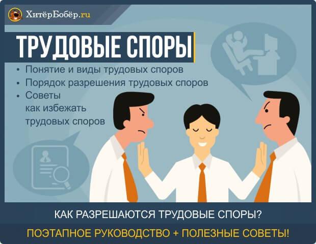 разрешение трудовых споров судебная практика