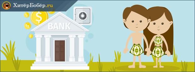 Выгодные условия банковских вкладов для физических лиц