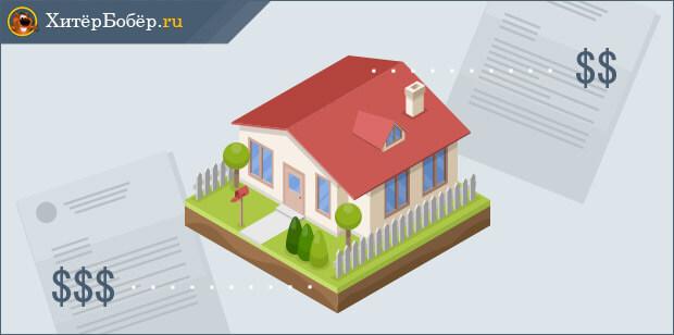 для чего оформлять дом в собственность