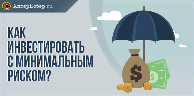как инвестировать с минимальным риском