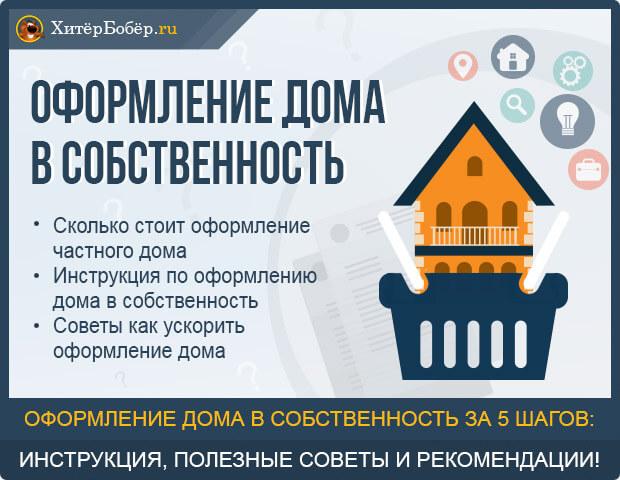 Оформление частного дома в собственность 2019 пошаговая инструкция — Ведущий Юрист