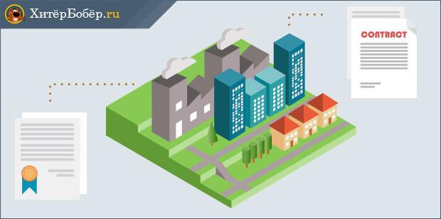приватизация земли под дом
