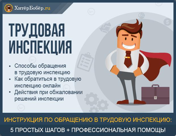 Министерство труда жалоба на работодателя