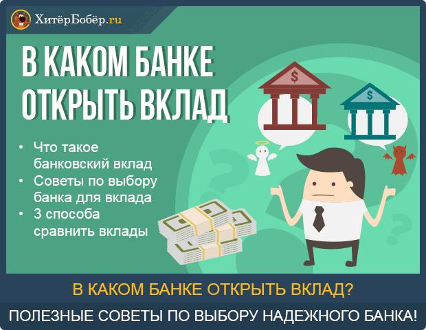 В каком банке лучше открыть кредит